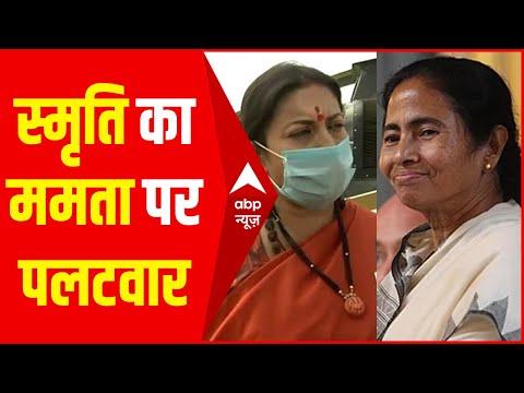 Smriti Irani ने किया CM Mamata Banerjee के बयानों पर पलटवार, Rahul Gandhi को कहा सोया हुआ राजकुमार