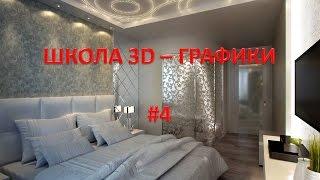 ШКОЛА 3D - ГРАФИКИ. Уроки 3d max дизайн интерьера #4