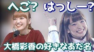 大橋彩香が好きなあだ名は?へご? vs はっし? 大橋彩香 検索動画 33