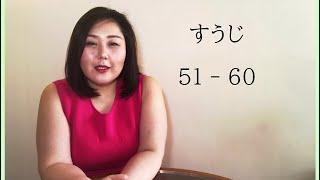Let's practice SUUJI「51 - 60」