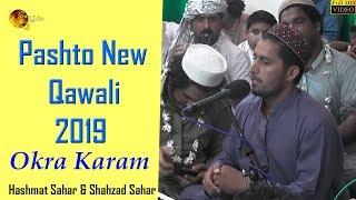 Farmaisha (Karam Babra) Mp3 Song Download
