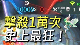 【傳說對決】挑戰擊殺10000次!沒有想到發生了超意外事件!花了13小時終於成功了! thumbnail