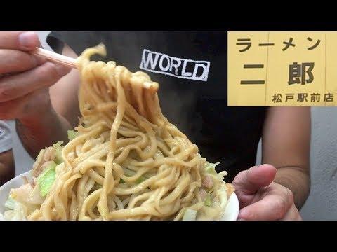 【ラーメン二郎】松戸駅前店でラーメンの全部多め ramen jiro【飯動画】