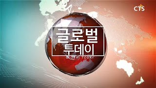 [CTS 뉴스] 글로벌 투데이 – 코로나19·리더십의 …