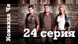 Команда Че. Сериал. 24 серия