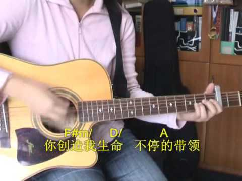 My Life Your Song 我一生要歌唱(Chinese,worship,capo A chords,key B) City Harvest Church