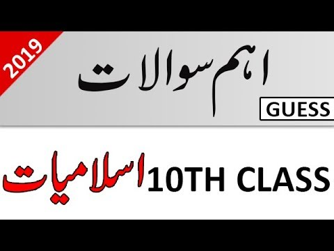 Lahore Board 10th Class Islamiat Compulsory Past Papers