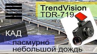 TrendVision TDR-719 пример видео пасмурно, небольшой дождь(, 2016-08-11T09:02:27.000Z)
