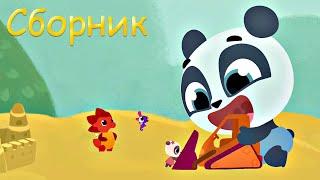 Дракоша Тоша | Сборник НЕВЕРОЯТНЫХ Серий | Мультфильмы для детей