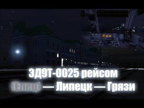 Trainz: ЭД9Т-0025 рейсом (Елец) — Липецк — Грязи (Родина)