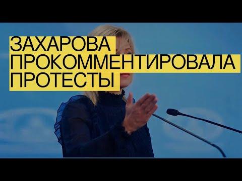 🔴 Захарова прокомментировала протесты вСША