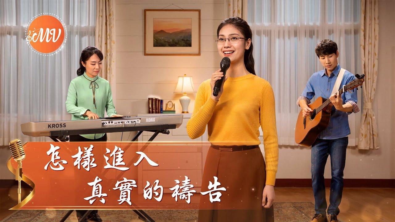 基督教会歌曲《怎样进入真实的祷告》【诗歌MV】