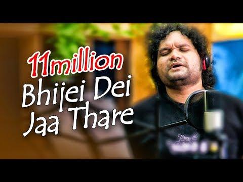 Lyrical - Bhijei Dei Jaa Thare - Song With Lyrics | Humane Sagar | 91.9 Sarthak FM