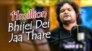 lyrical bhijei dei jaa thare song with lyrics humane sagar 919 sarthak fm