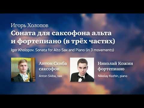 Kholopov: Sonata For Sax And Piano - A. Skiba & N. Kozhin