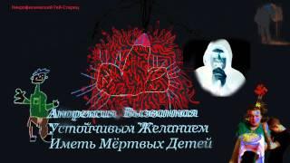 AIDS - Анорексия, Вызванная Устойчивым Желанием Иметь Мёртвых Детей (ft. Некрофилический Гей-Старец)
