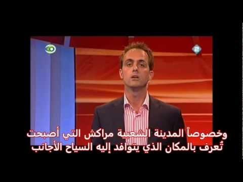 تحقيق : السياحة الجنسية مع القاصرين بالمغرب ( الجزء الأول ) thumbnail