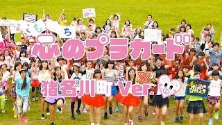 まちのいいところをもっと知ってもらいたくて、仲間とつくった動画です。 今年の夏は、「恋するフォーチュンクッキー 猪名川町Ver.」のミュージックビデオで、AKB48 東京ドーム ...