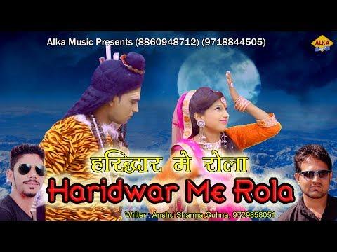 Haridwar Me Rola ||Anshu Sharma||ALka Sharma||dinesh fouji//New Haryanvi DJ Kawad Shiv Bhajan