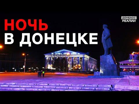 Донецк прощается с