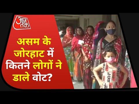 Assam Voting: असम पहले दौर के मतदान में अभी तक कितने लोगों ने डाले वोट? देखिए जोरहाट का ताजा हाल