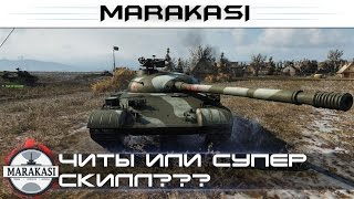 Читы или невероятный скилл? World of Tanks