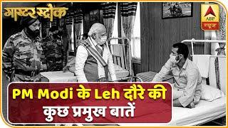 PM Modi के Leh Visit से जुड़ी हर वो बात जो आपको जाननी चाहिए