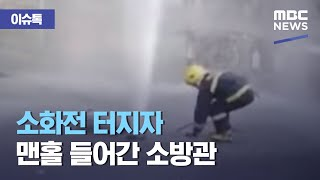 [이슈톡] 소화전 터지자 맨홀 들어간 소방관 (2021.01.12/뉴스투데이/MBC)
