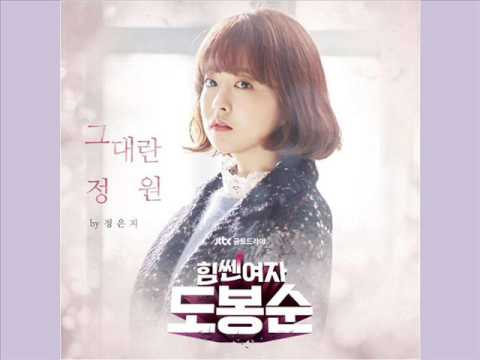 JEONG EUN JI - You Are My Garden [HAN+ROM+ENG] (OST Strong Woman Do Bong Soon) | koreanlovers