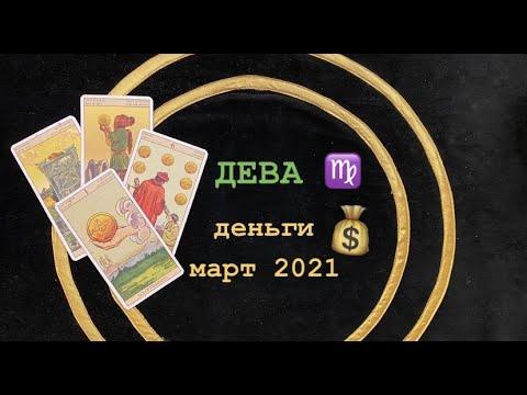ДЕВА ДЕНЬГИ МАРТ 2021