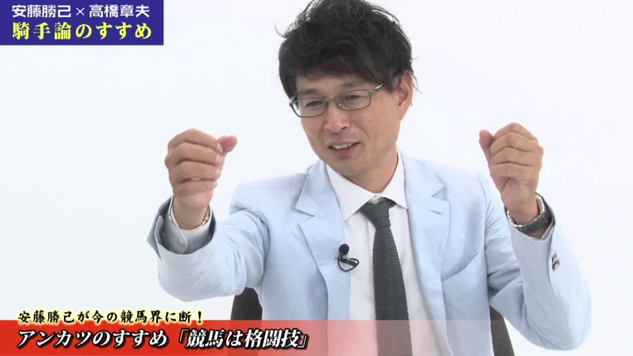 安藤勝己SPECIALインタビュー 【...