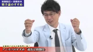 安藤勝己SPECIALインタビュー 【アンカツ 騎手論のすすめ】