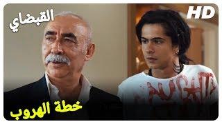 علي عثمان اختطف كاراجاي من المستشفى!| القبضاي شينار شان كنان ايميرزالي أوغلو الفيلم التركي