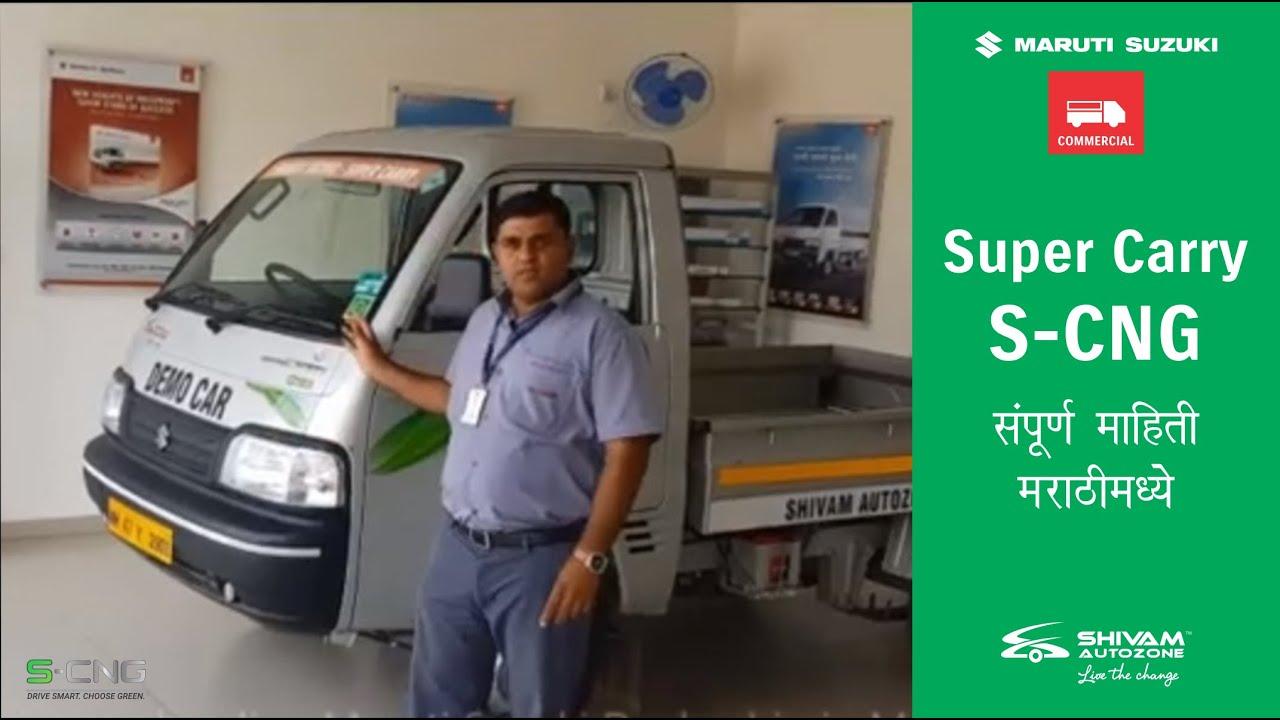 Super Carry Cng Review Maruti Suzuki Shivam Autozone Mumbai Youtube