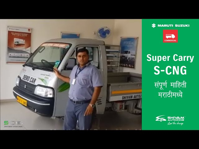 SUPER CARRY CNG Review | Maruti Suzuki | Shivam Autozone | Mumbai