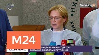 Московские медики борются за жизнь керченских детей - Москва 24