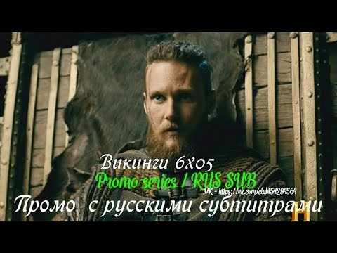 Викинги 6 сезон 5 серия - Промо с русскими субтитрами // Vikings 6x05 Promo