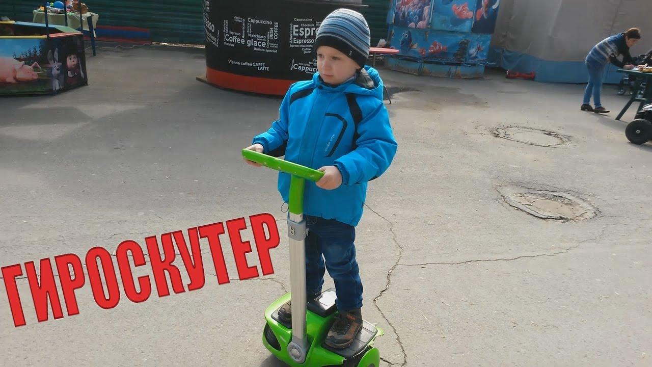 гироскутер в реутове парке