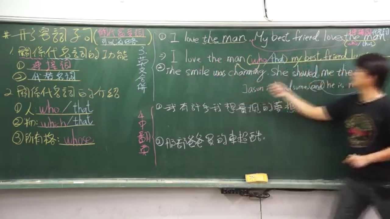 Jason 英文文法教學 103 形容詞子句,關係代名詞當受詞part 1 康軒第五冊第9課 HD 1280x720 MPEG4 寬屏 - YouTube