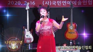 가수박나래,나팔꽃인생,새봄스타쇼,국민연예예술인협회