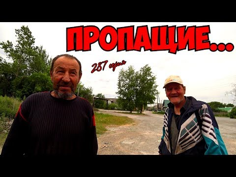 One day among homeless!/ Один день среди бомжей -  287 серия - ПРОПАЩИЕ...(18+)