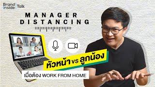 ปัญหาใหม่ Work From Home: เมื่อทำงานทางไกลสร้างช่องว่างให้หัวหน้ากับลูกทีม