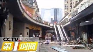 《第一时间》 20190809 2/2| CCTV财经