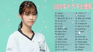 2020年ドラマ主題歌メドレー ♥♥最新 挿入歌 邦楽 メドレー ♥♥J-POP 邦楽 ベストヒット曲 メドレー年間ランキング Vol 4