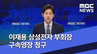 이재용 삼성전자 부회장 구속영장 청구 (2020.06.04/12MBC뉴스)