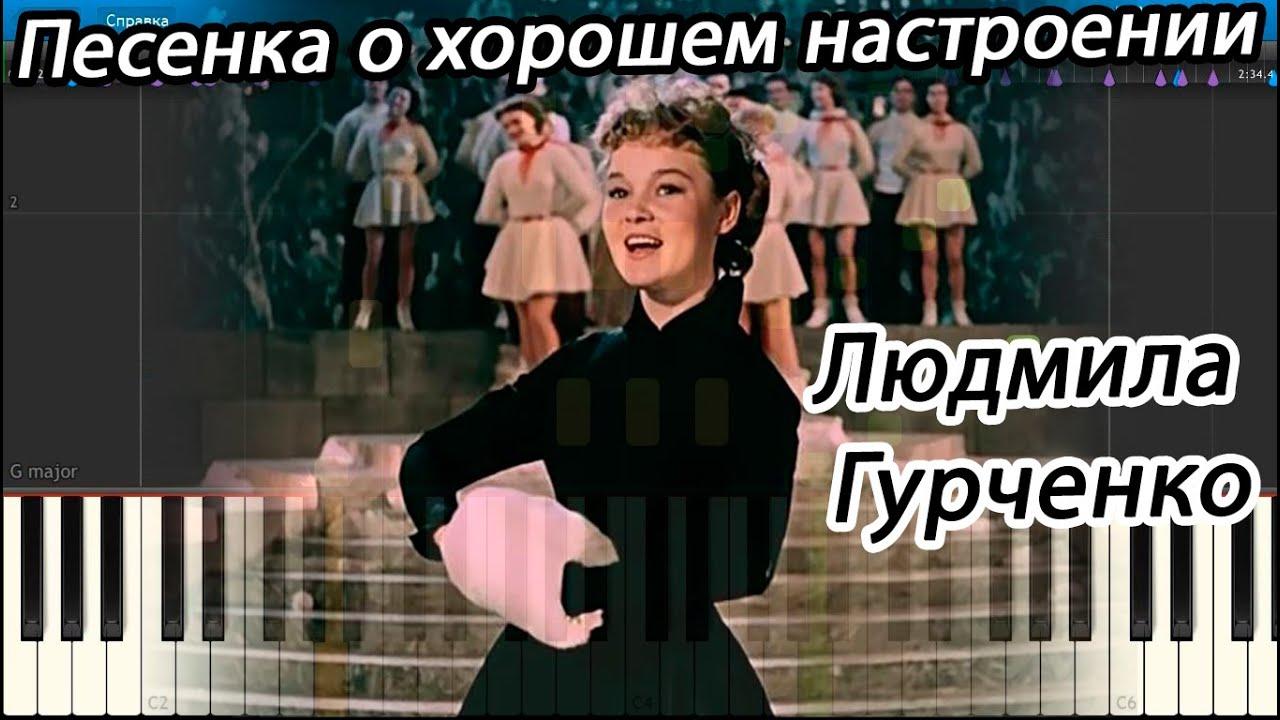 Скачать минус песни людмилы гурченко хорошее настроение позиция.
