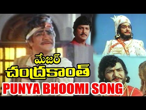 Punya Bhoomi Song - NTR Songs - Major Chandrakanth Movie Songs - N  T  Rama Rao, Sharada, Mohan Babu