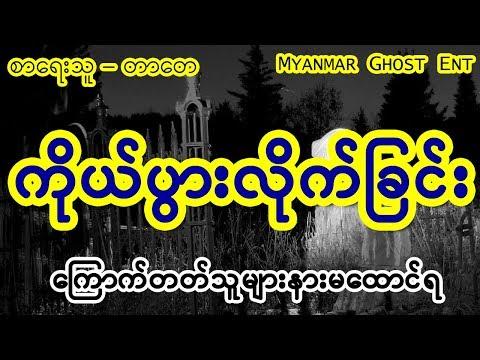 တာေတ - ကုိယ္ပြါးလုိက္ျခင္း (Myanmar Ghost Entertainment)