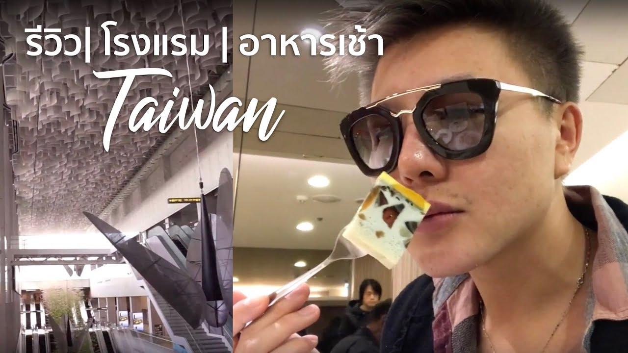 Taiwan รีวิวโรงแรม+อาหารเช้า ไต้หวัน แบบคุ้มค่า   Bryan Tan