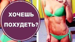 Хотите похудеть? Домашняя круговая тренировка! фитнес мама Светлана Савичева
